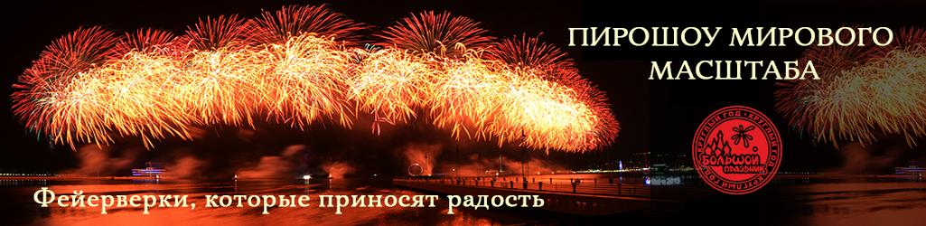 Доставка фейерверков в Краснодаре по оптовым ценам